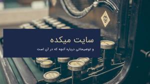 راهاندازی سایت میکده، اپلیکیشن شعر فارسی