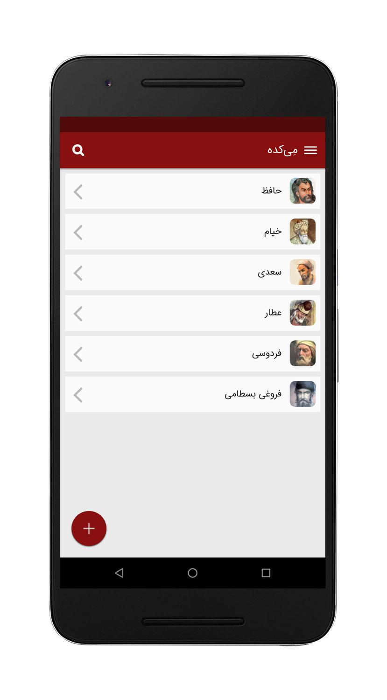 اپلیکیشنشعر فارسی می کده