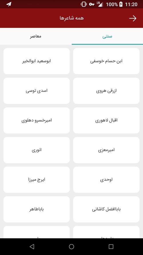 استفاده از اشعار در میکده ۴ به صورت آنلاین