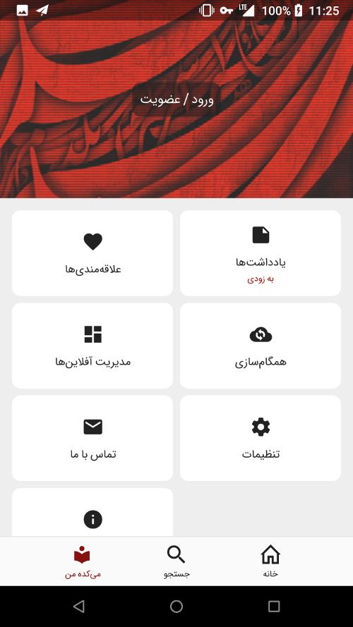 پروفایل شخصی کاربر در میکده ۴