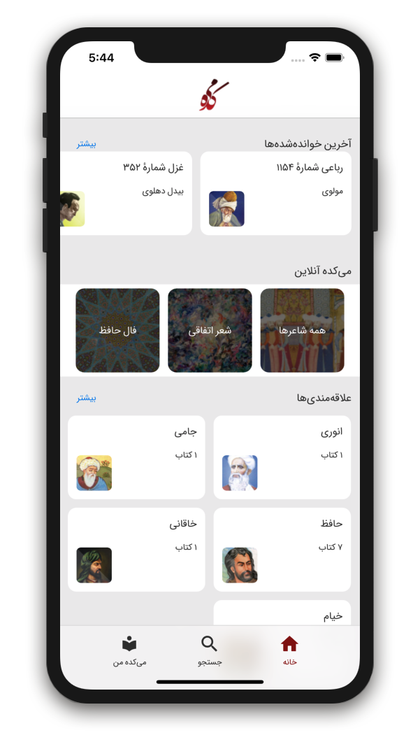 meikade_application